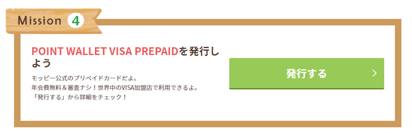 モッピー公式プリペイドカードを発行しよう