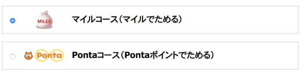 pontaコースとマイルコースの選択画面