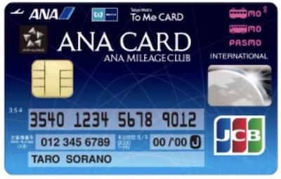 ソラチカカードの紹介