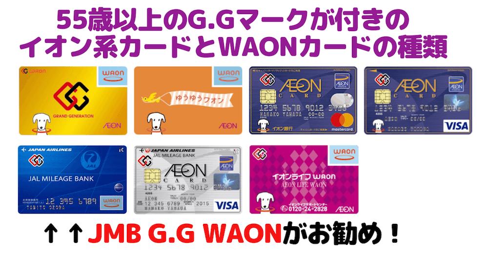 G.GWAONカード/イオンG.Gカードの種類