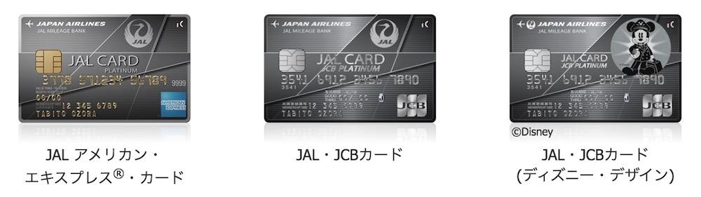 JALプラチナカードの種類