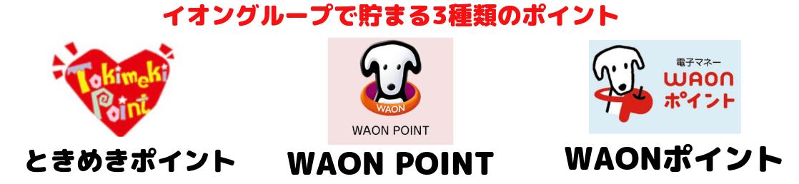 イオングループで貯まる3種類のポイント(ときめきポイント、WAONポイント/POINT)