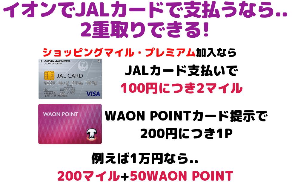 JALカード+WAON POINTカードでマイルとポイントの2重取り