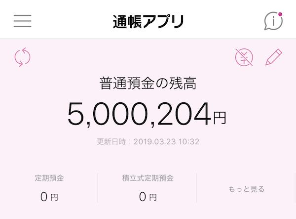 イオン銀行の残高500万円