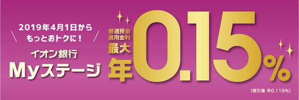 イオン銀行MYステージは最大0.15%