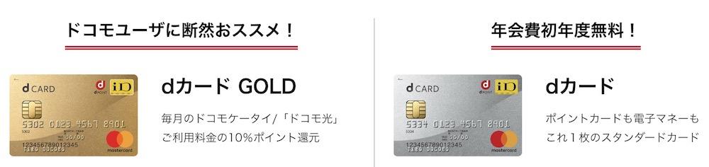 dカードとdカードゴールドのカードフェイス