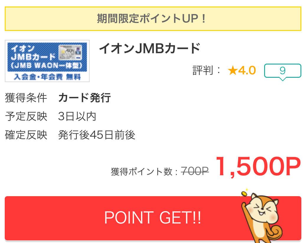イオンJMBカードをポイントサイト(モッピー)経由で発行する