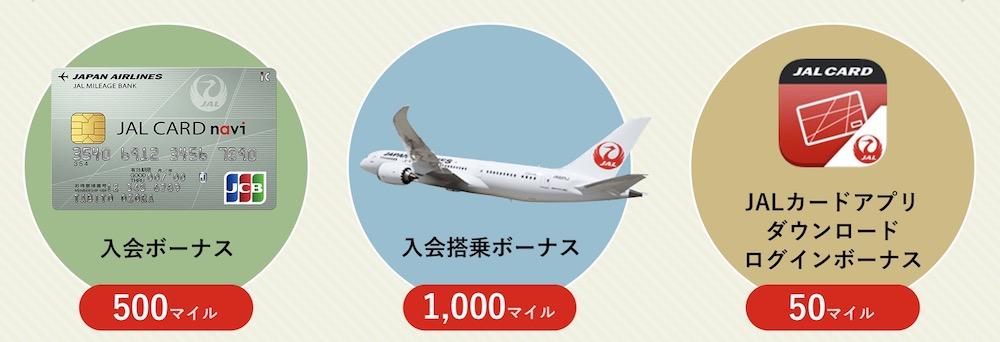 JALカードnavi入会特典で貰えるボーナスマイル