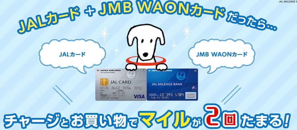 JALカードとJMB WAONカード