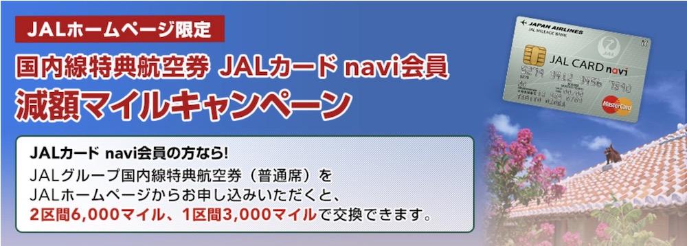JALカードnavi減額マイルキャンペーンは片道3000マイル往復6,000マイル