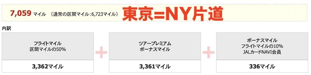 JALカードnaviのフライトマイル計算