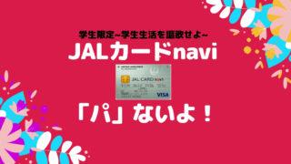 JALカードnaviメリット/デメリットまとめ