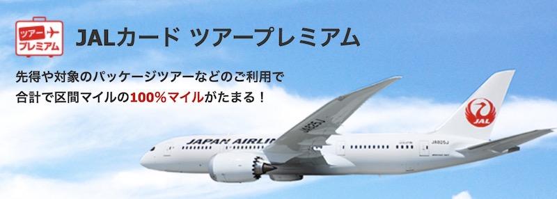 JALカードのツアープレミアム年会費2,000円