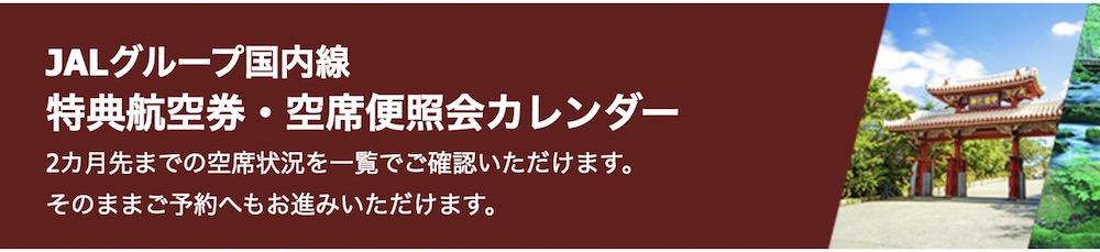 JAL国内特典航空券空席照会カレンダー