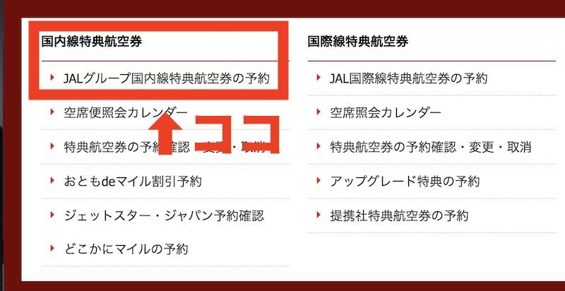 JALグループ国内特典航空券を予約する