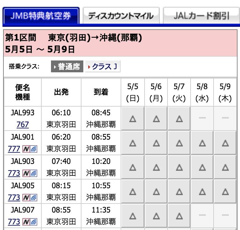 JMB特典航空券 羽田ー沖縄の検索結果