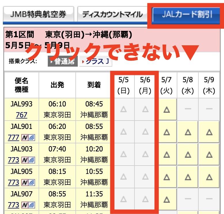 JALカード割引・ディスカウントマイル期間