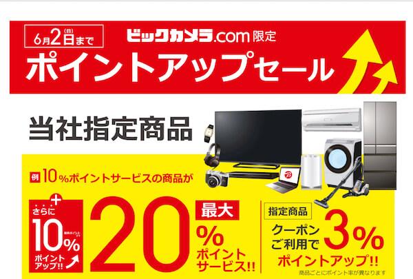 ビックカメラ.com20%ポイントバック