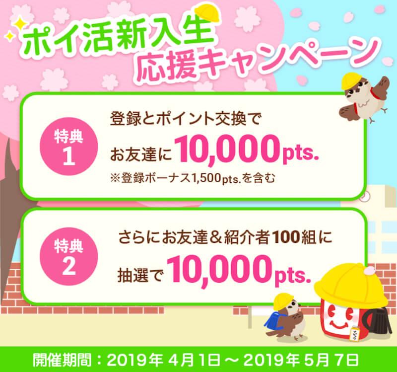 ECナビポイ活新入生応援キャンペーン