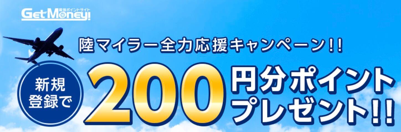 げっとま陸マイラーデビュー200円