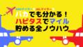 【ハピタス マイルの貯め方】JAL・ANAマイル交換・移行方法〜評判が悪い裏話まで完全解説
