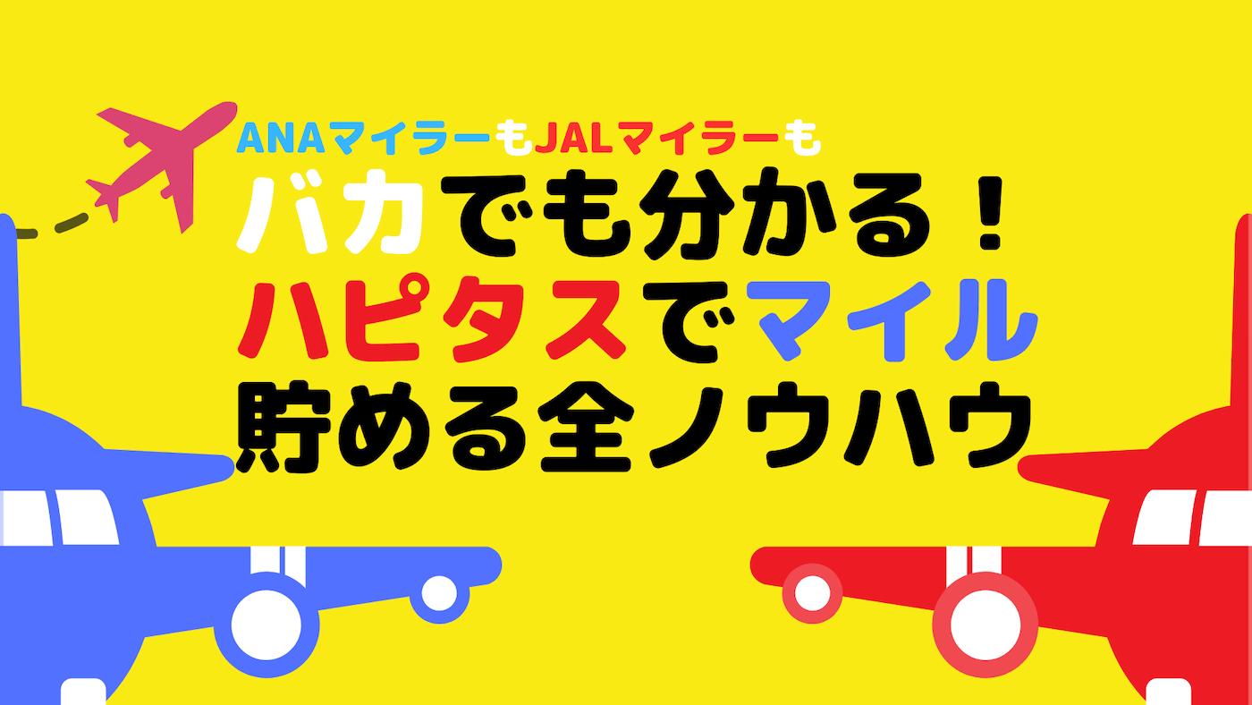 2019年版ハピタスでANAマイル・JALマイルを貯める方法