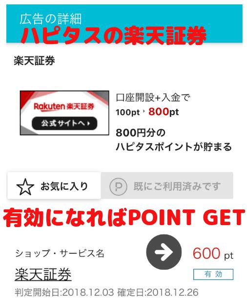 ハピタス経由の楽天証券800円