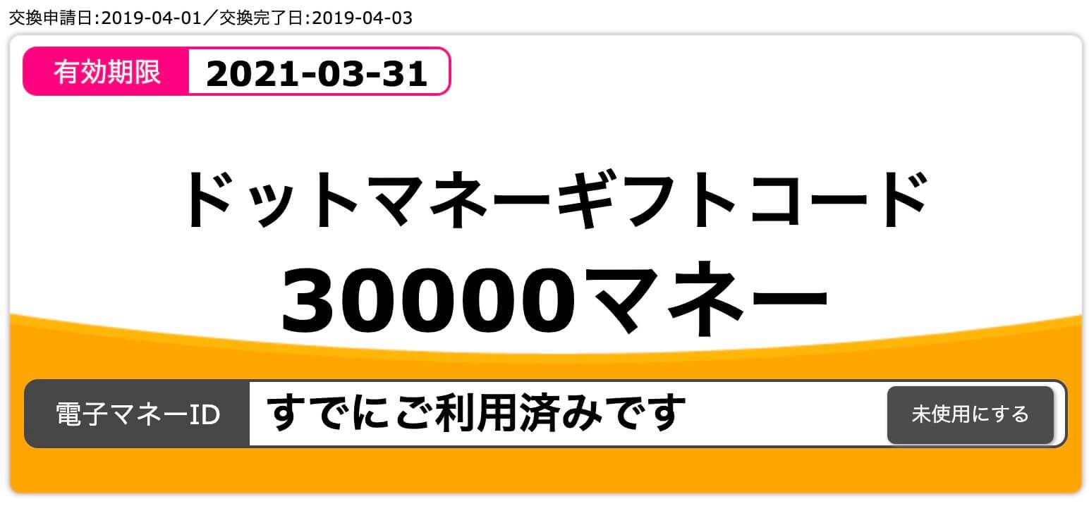 ドットマネーギフトコード3万マネー分