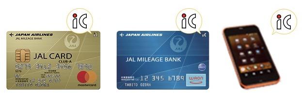 JALカード/jmb waonのic機能付き