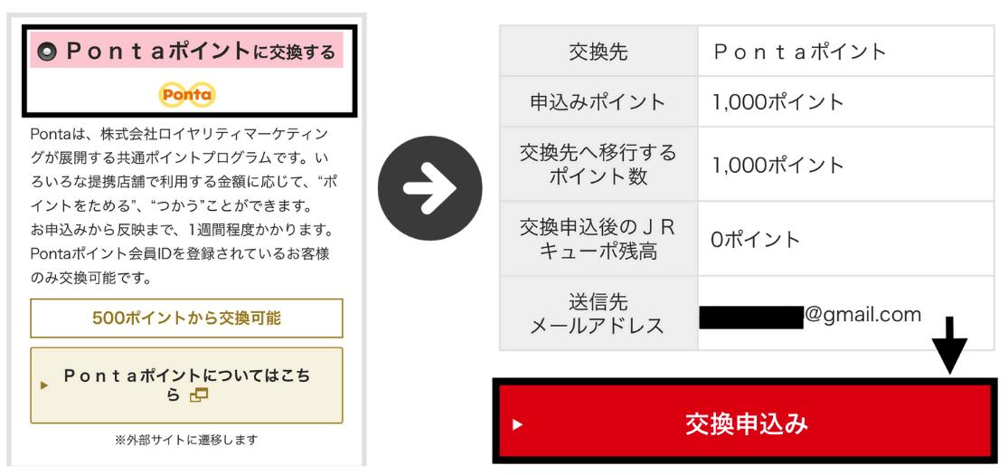 JRキューポポイントをPontaポイントに交換する手順~申請中
