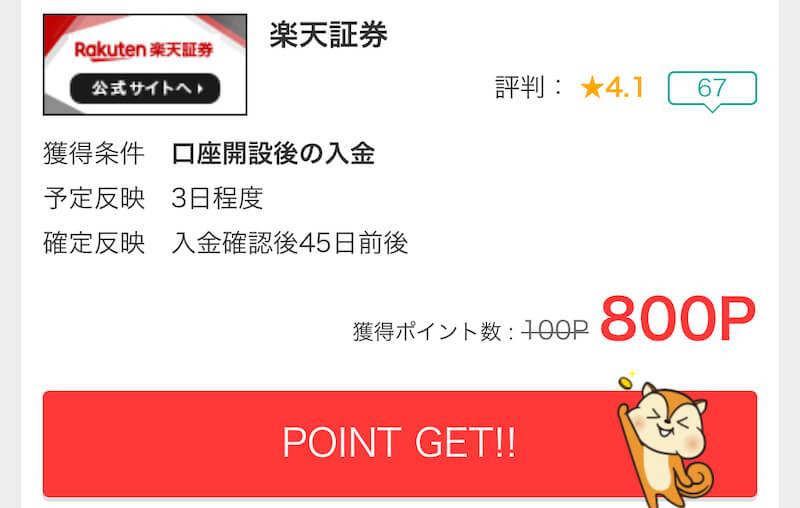 モッピー(ポイントサイト)楽天証券800P