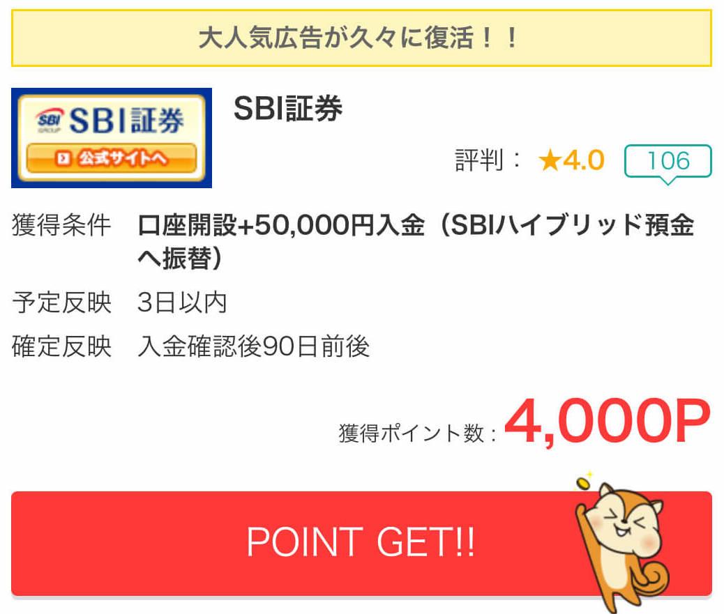 ポイントサイト(モッピー)SBI証券口座開設