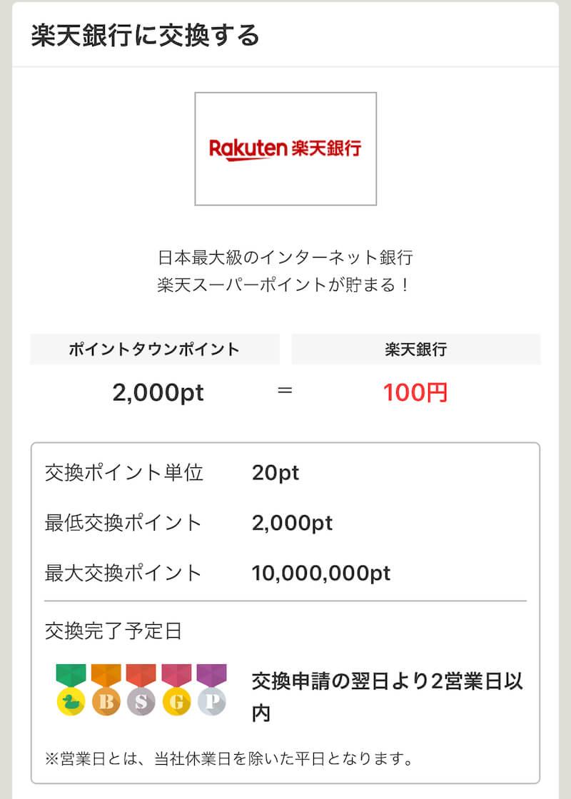 ポイントタウンは楽天銀行100円から1円単位で交換可能