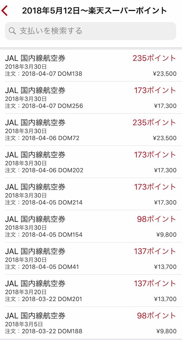 楽天リーベイツアプリのJAL航空券購入画像