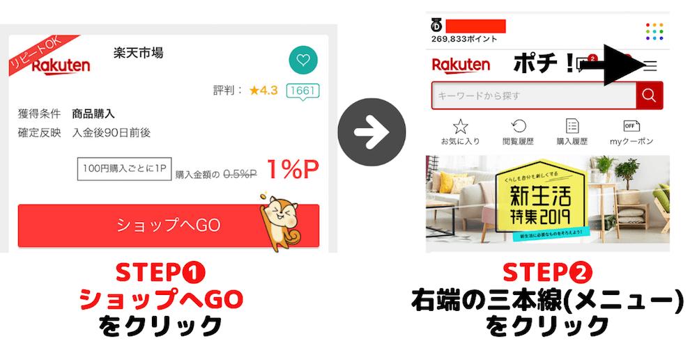 ポイントサイト経由楽天市場アプリのポイント獲得方法手順解説1