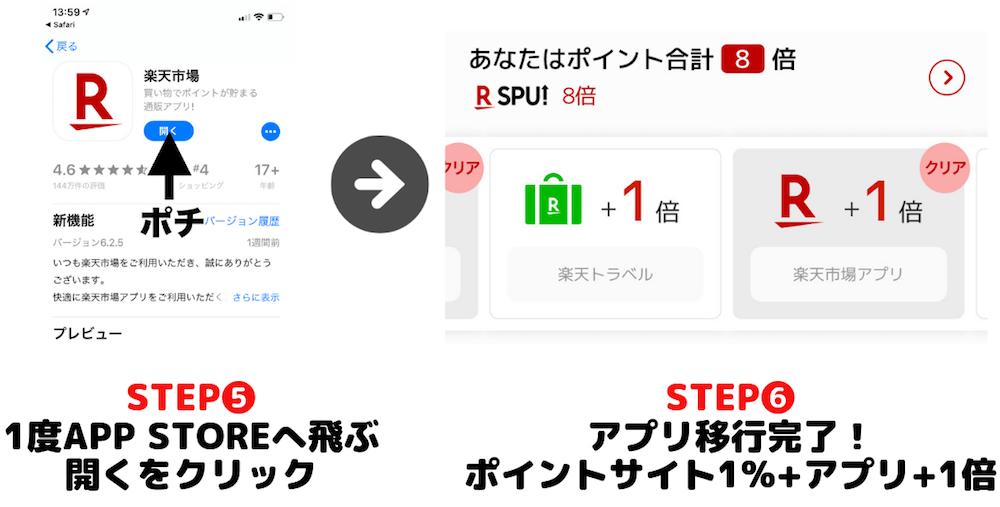 ポイントサイト経由楽天市場アプリのポイント獲得方法手順解説3