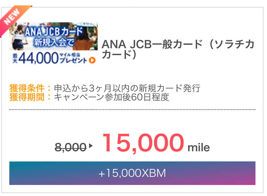 すぐたま経由ソラチカカード15,000mile