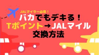 TポイントからJALマイルにJQポイントを経由して交換する方法