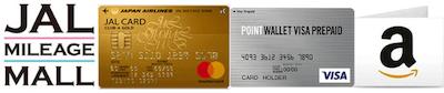 POINT WALLET VISA PREPAID+ギフト券+マイレージモール