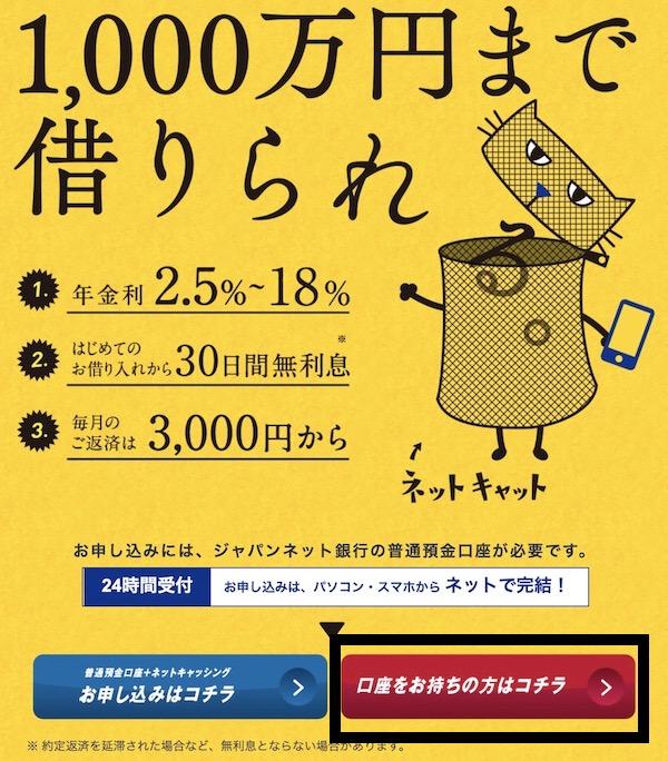 ジャパンネット銀行ネットキャッシング申し込み手順1