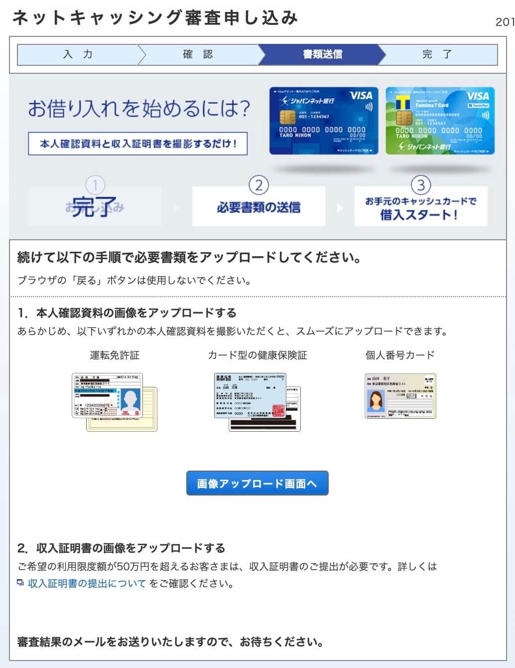 ジャパンネット銀行ネットキャッシング申し込み手順3
