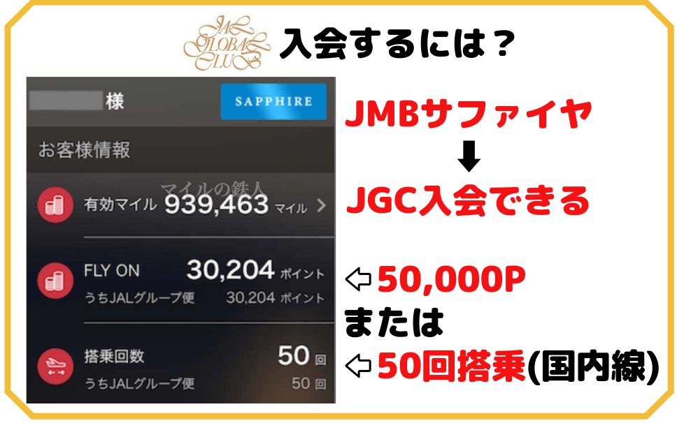 JGC入会=JMBサファイヤ