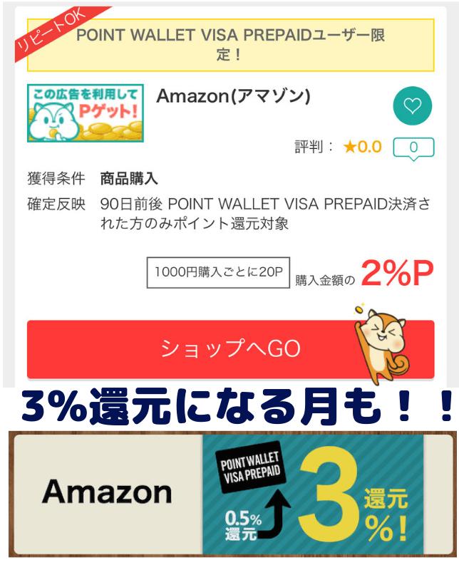 Amazonとモッピー解説