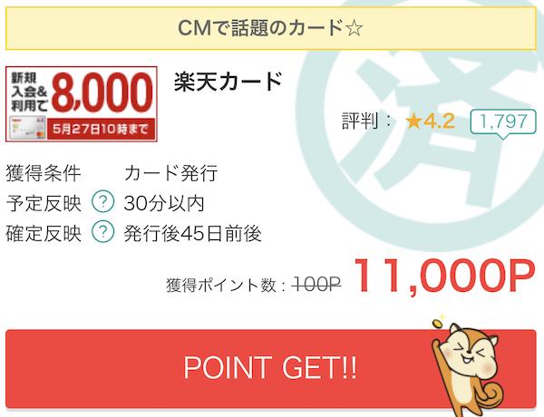 楽天カード5・20日11,000P