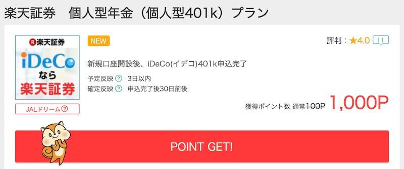 楽天証券のイデコポイントサイト過去最高1000円
