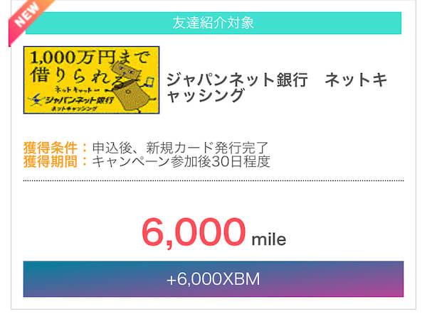 すぐたまのジャパンネット銀行ネットキャッシング