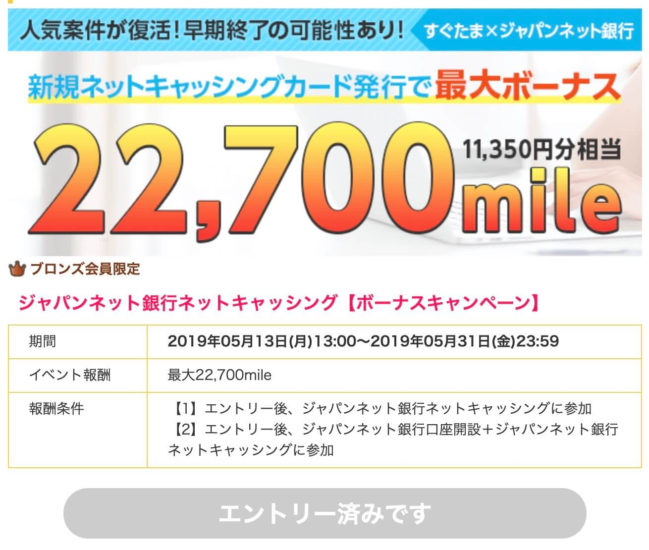 すぐたまジャパンネット銀行キャンペーン