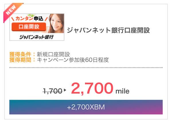 すぐたまのジャパンネット銀行