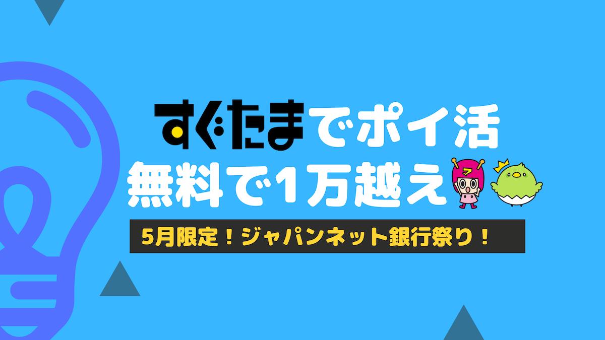 すぐたまのジャパンネット銀行キャンペーン