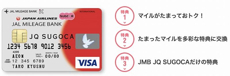 JMB JQ SUGOCA マイレージバンク機能搭載